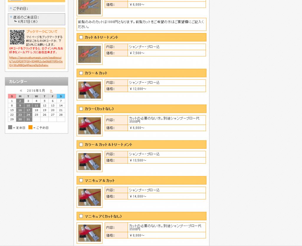 スクリーンショット (4)